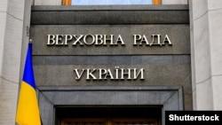 Украинанын Жогорку Радасы.