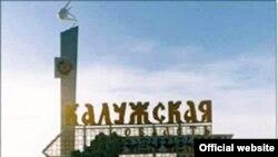 Калужская область, родина гражданского протеста