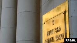 Sjedište Hrvatske narodne banke - ilustrativna fotografija: zoomzg