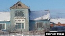 Аэропорт Нелькана (фото пресс-службы правительства Хабаровского края)