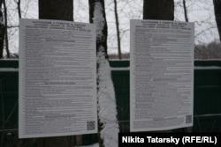 """""""Список палачей"""" . Редактор сайта """"Бессмертный Барак"""" Андрей Шалаев повесил перед мемориальной стеной в Коммунарке этот список из 88 """"наиболее одиозных"""", как он говорит, исполнителей сталинского террора."""