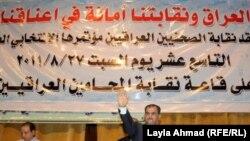 المؤتمر الانتخابي لنقابة الصحفيين العراقيين