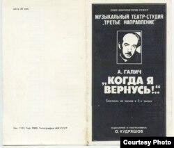 """Программка спектакля театра """"Третье направление"""", 1988"""
