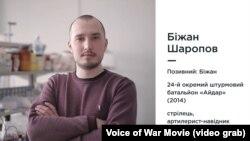 «Сказати, щоб почули». П'ять історій ветеранів у фільмі «Голос війни»