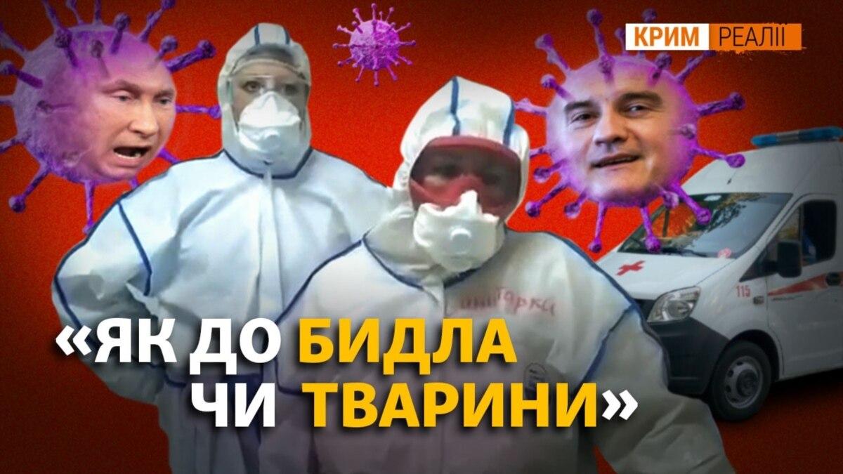 Как в Крыму презирают медиков?