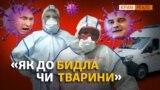 Як у Криму зневажають медиків? (відео)