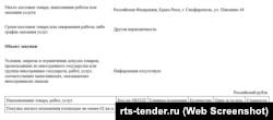 Трехкомнатная квартира в Симферополе куплена для неизвестного судьи подконтрольного России Арбитражного суда Крыма
