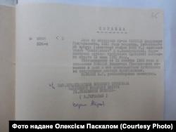 Довідка про зняття обвинувачення з Володимира Молодця