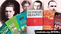Ілюстрацыйнае фота. Школьныя падручнікі па гісторыі Беларусі розных гадоў