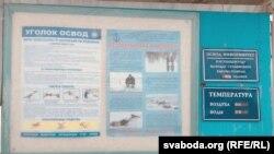 Інфармацыйная шыльда Давыд-Гарадоцкай станцыі ГА «Беларуская арганізацыя ратаваньня на водах»