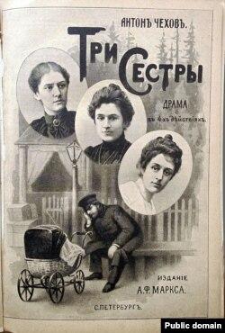 Обложка первого отдельного издания пьесы (1901 год) с портретами первых исполнительниц в Художественном театре: М. Г. Савицкая (Ольга), О. Л. Книппер (Маша) и М. Ф. Андреева (Ирина).