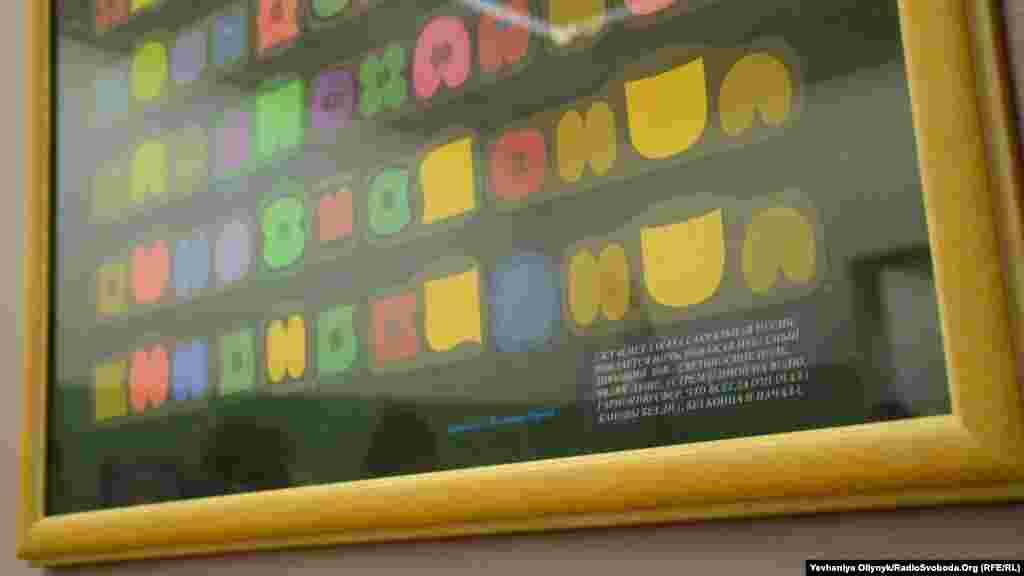 «Кольоропис»Флоріана Юр'єва. Художник зображав вірші, наділяючи кожну літеру власним кольором. Наголошені голосні таким чином розташовуються симетрично.