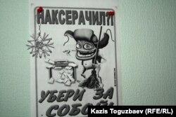 Плакат в офисе компании-собственника ряда оппозиционных изданий. Алматы, 19 декабря 2012 года.