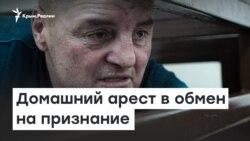 Признание вины в обмен на арест | Радио Крым.Реалии