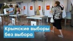 Крымские выборы без выбора | Крымский вечер