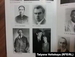 """Фото из 10-го тома """"Ленинградского мартиролога"""""""