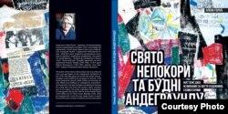 "Обложка книги ""Праздник неповиновения и будни андеграунда"""