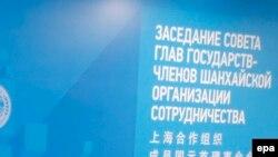 Зал, в котором проходило заседание Совета глав государств-членов ШОС в Уфе.