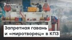 Запретная гавань и «миротворец» в КПЗ | Доброе утро, Крым