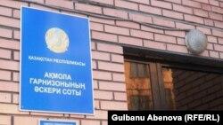 Астанадағы әскери сот ғимараты. (Көрнекі сурет)