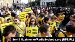 Марш Равенства в Киеве. 18 июня 2017 года.