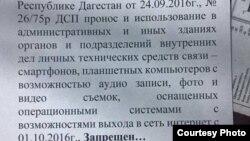 Теперь полицейские утверждают, что адвокат Алиева подделала эту бумагу