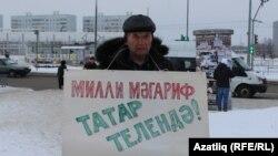 Чаллыда татар телен яклау пикеты (архив фотосы)