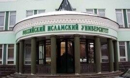 Русия ислам университеты