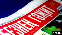 "Tatarstan -- Newspaper ""Beznen gazeta"". №51, 23.12.09"