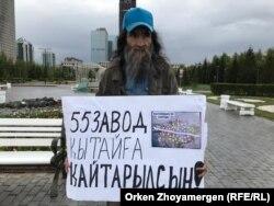 Житель Нур-Султана протестует против реализации совместных казахстанско-китайских проектов. 10 сентября 2019 года.