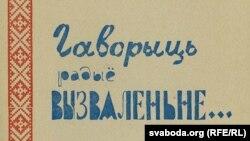 Обкладинка видання Білоруської редакції Радіо Визволення