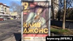 Афіша з інформацією про те, що співак Клів Джонс із США дасть концерт у Севастополі, 2018 рік