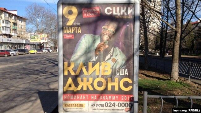Афиша с информацией о том, что певец Клив Джонс из США даст концерт в Севастополе, 2018 год