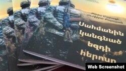 """""""Yezidi qəhrəman sərhəddə"""" kitabı"""