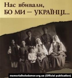 Фрагмент обкладинки брошури, виданої Національним музеєм «Меморіал жертв Голодомору» до роковин геноциду