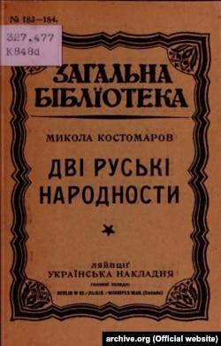 Одне з видань праці історика Миколи Костомарова «Дві руські народності», яка була написана у 1861 році