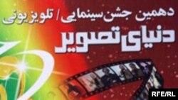 جشن های سینمایی دنیای تصویر برای انتخاب بهترین های سینمای ایران، ده دوره برگزار شد.