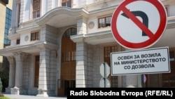 Архивска фотографија- Министерство за финансии на Република Македонија