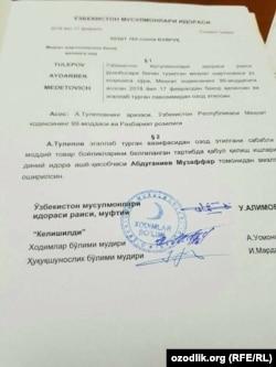 Копия заявления об увольнении по собственному желанию Айдарбека Тулепова с должности заместителя председателя Духовного управления мусульман Узбекистана.