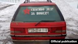 Автомобиль, на котором изображена советская символика.