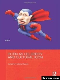 """Сборник """"Путин как знаменитость и культурная икона"""" под редакцией Елены Гощило"""