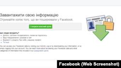 У налаштуваннях Facebook пропонує завантажити копію ваших даних