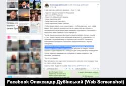 Допис Олександра Дубінського у фейсбуці із закидами на адресу «Схем»