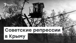 «Бессмертный барак». Советские репрессии в Крыму | Доброе утро, Крым