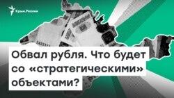 Объекты ФЦП в Крыму в карантин и кризис | Доброе утро, Крым