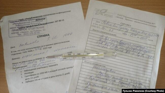 Справки Гульназ Равиловой, выданные врачами в подтверждение диагностирования COVID-19. Рядом градусник. Такая температура была у активистки в момент интервью