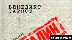 "Обложка книги ""Сталин и писатели"""