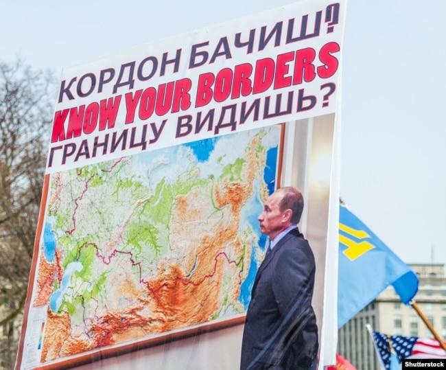Плакат на акции протеста против агрессии России в отношении Украины.  Вашингтон, 6 марта 2014