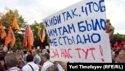 6 май маҳбусларини қўллаб-қувватлаш учун митинг