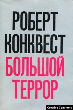 """Роберт Конквест. """"Большой террор"""". Издание 1974 года"""